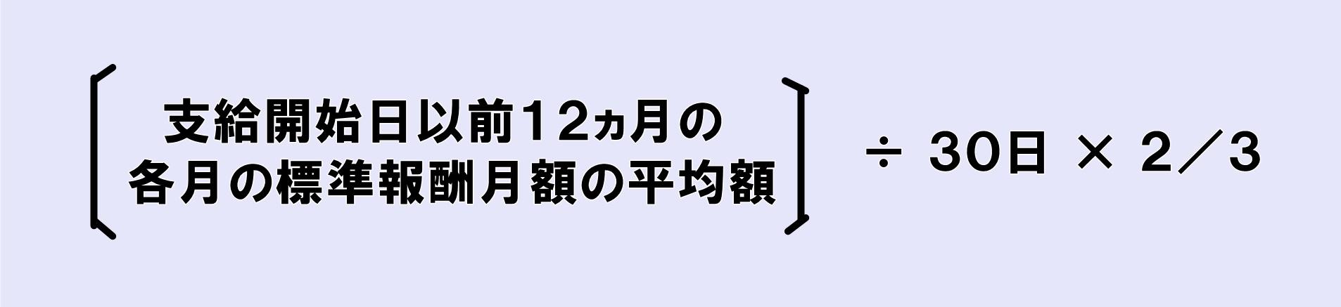 金 手当 けんぽ 協会 傷病